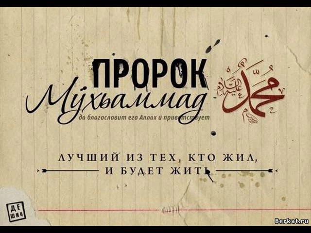 Лучший ХАДИС Пророка МУХАММАДА (с.а.с) Слушать внимательно!