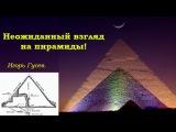 ? Неожиданный взгляд на пирамиды! Игорь Гусев.