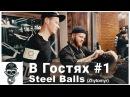 В Гостях 1 | Stell Balls | Житомир