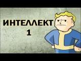 Fallout. Забавные диалоги персонажа с интеллектом 1 XD