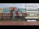 Составляем программу тренировок для увеличения прыжка Тренировка прыгучести и взрывной силы