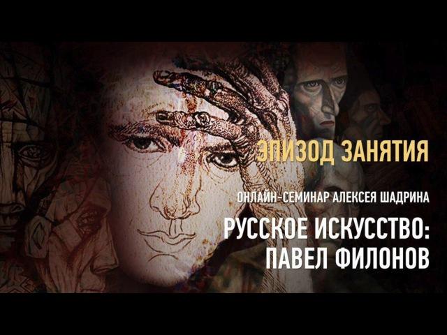 Русское искусство Павел Филонов Эпизод занятия Алексей Шадрин