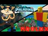 Играем в Paladins, а потом в Roblox