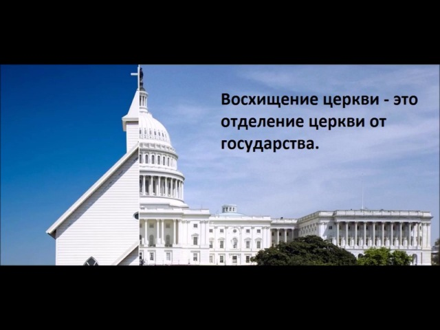 События Декабря 11. Ноев Ковчег и Восхищение Церкви...