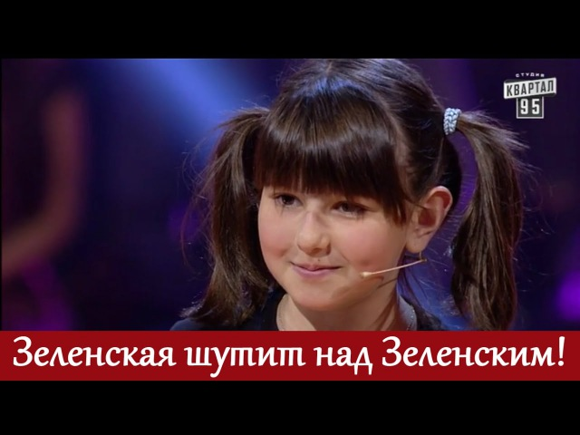 Деньги в семью! Дочь Зеленского выигрывает 50000 гривен! | Проорала с папы!