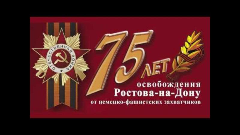 75 лет со 2-ого освобождения Ростова-на-Дону от немецко-фашистских захватчиков