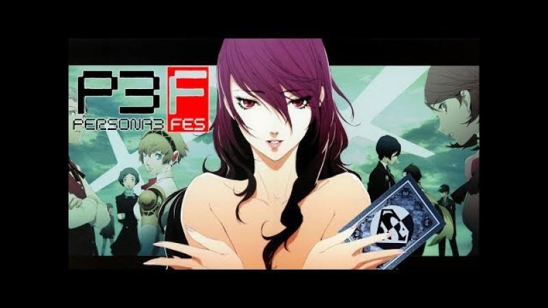 Persona3 ( Часть 32 ) - школьная поездка, Операция позырим