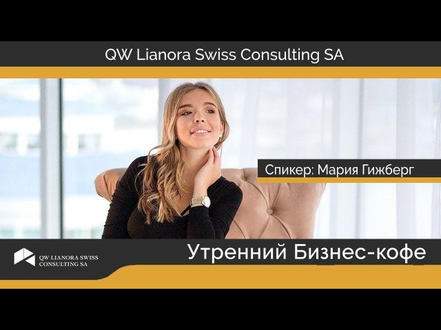 Мария Гижберг Утро с Лианорой QW Lianora Swiss Consulting 16 12 17