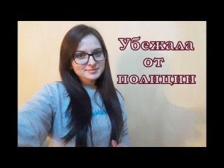 Убежала от полиции | Кемерово