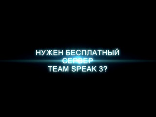 БЕСПЛАТНЫЙ СЕРВЕР (ХОСТИНГ) TEAM SPEAK 3 VOIC.SU