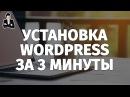 Установка WordPress на хостинг. Создание сайта на WordPress с нуля. Бесплатный CMS движок для сайта