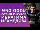 Как заработать 950.000 Р? Отзыв о курсе Ибрагима Мехмедова