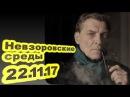 Александр Невзоров Веерные отключения здравого смысла 22 11 17 Невзоровские ср