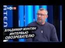 Владимир Мунтян о критике, благотворительности и Слуге народа / Интервью Обозреватель