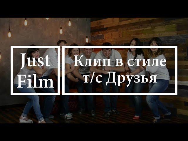 Начальная заставка сериала Друзья - (2016)