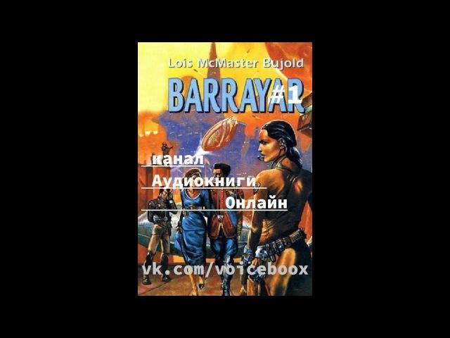 Барраяр ч.1 | Аудиокнига | Лоис Макмастер Буджолд
