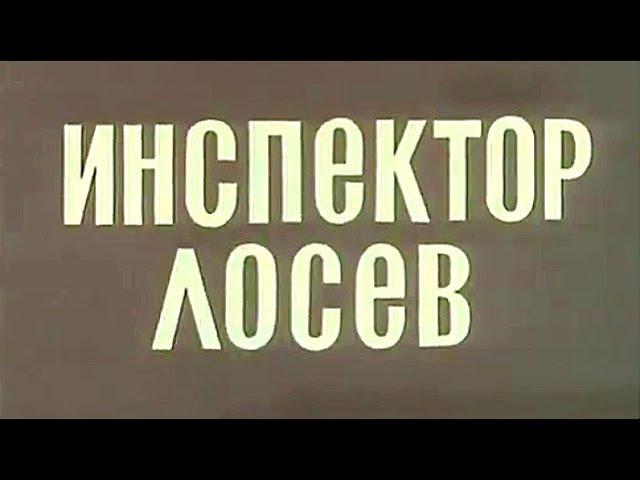 Инспектор Лосев (1982) | Золотая коллекция