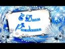 С Днем рождения в феврале Красивое поздравление Видео открытка