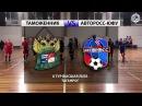 Обзор матчей VIII тура. Таможенник - Авторосс-ЮФУ 5-3