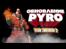 НОВЫЙ PYRO! ОБНОВЛЕНИЕ В TEAM FORTRESS 2 / НОВЫЕ КАРТЫ - КЕЙСЫ , ПОДЖИГАТЕЛЬ, ЙЕТИ
