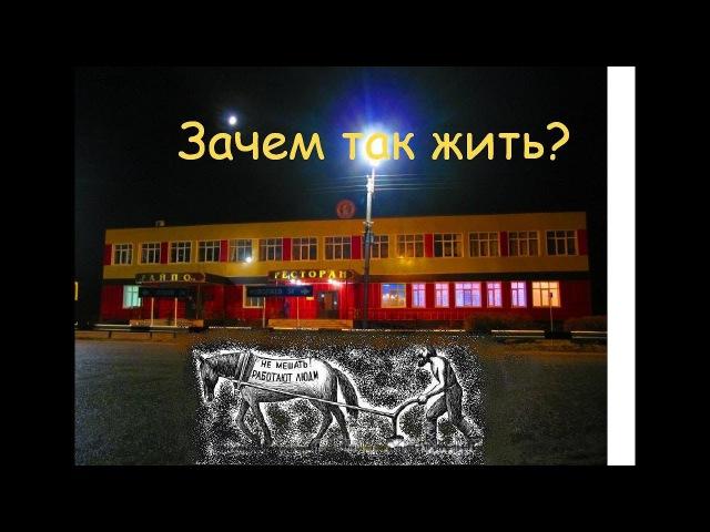 Песенка об ИТРовцах Райпо п. БежАницы