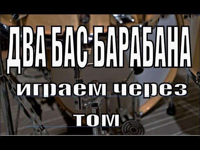 Уроки игры на барабанах - Две бас бочки играем через том