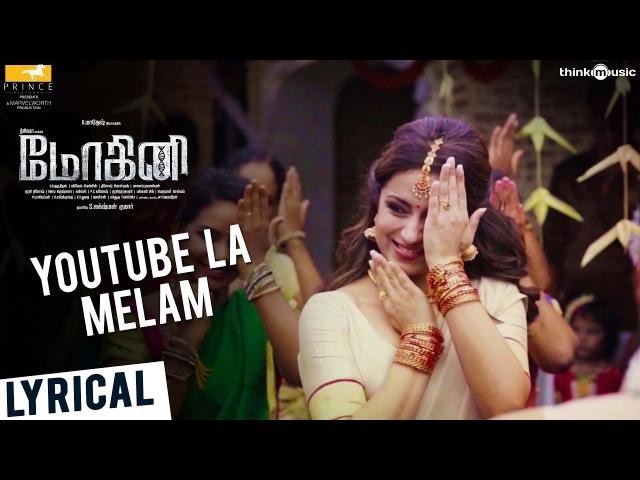 Mohini Songs | Youtube La Melam Song with Lyrics | Trisha | R. Madhesh | Vivek-Mervin