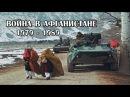Война в Афганистане (1979—1989) / Soviet - Afghan War (1979-1989)