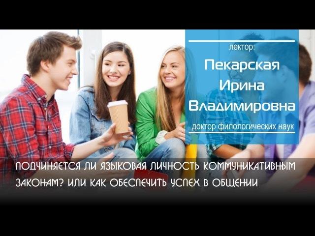 Подчиняется ли языковая личность коммуникативным законам?