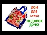Кукольный домик для Маргариты 9 лет (г. Москва, Московская обл.)