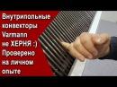 Ошибки Алексея Земскова с конвекторами