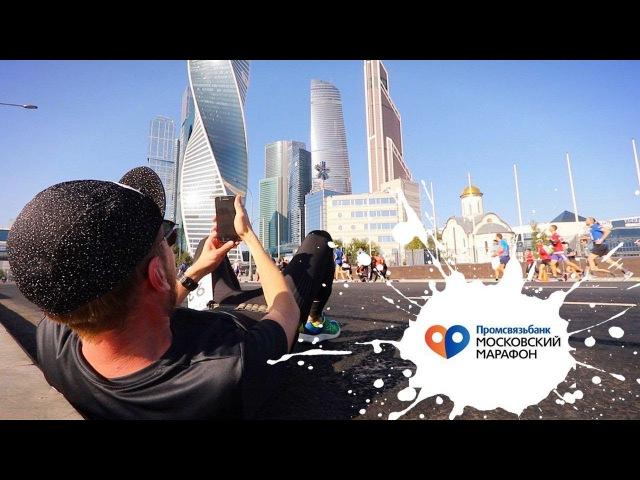 Московский Марафон 2017: иной взгляд на забег
