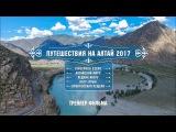 Путешествие на Алтай 2017, ТРЕЙЛЕР
