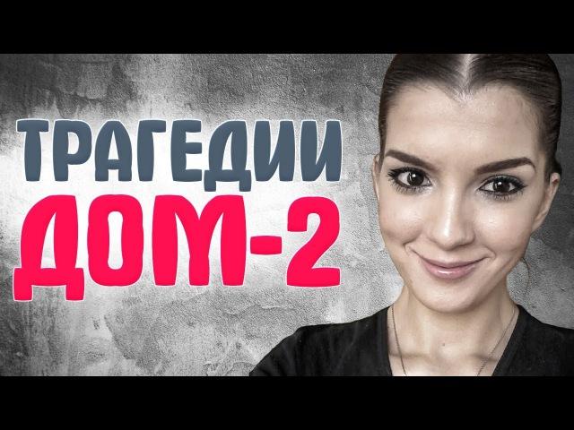 МАРИЯ ПОЛИТОВА, ОКСАНА АПЛЕКАЕВА и другие трагические судьбы участников ДОМ-2. Т ...