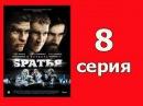 Братья 8 серия - русский сериал, криминальный детектив, боевик