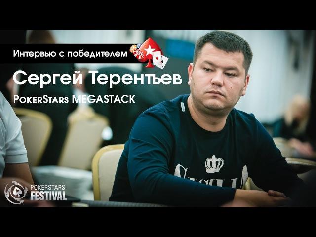 Интервью с Сергеем Терентьевым - победитель турнира MEGASTACK на PokerStars Festival Sochi