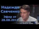 Надежда Савченко, народный депутат, в Вечернем прайме телеканала 112 Украина, 28....