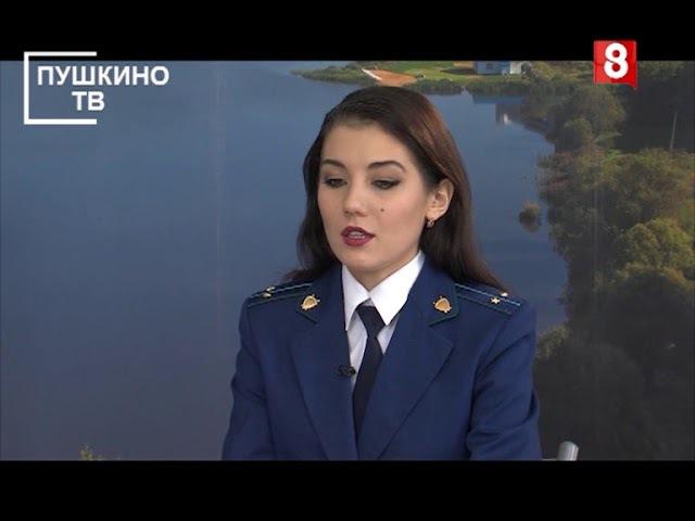 Актуальное интервью: Динара Валеева, помощник прокурора г. Пушкино