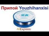 Припой 6337 0.8mm Youzhihanxisi AliExpress !!!