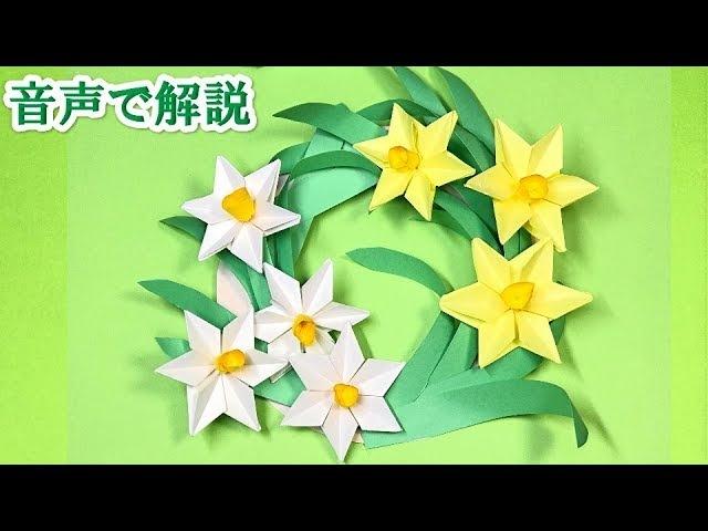 水仙の花のリース折り紙 Nenzen's lease origami flower~音声で解説