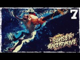 Xbox One Sunset Overdrive. #7 Оно летит!