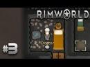 RimWorld Прохождение 3 - Завербовали стрелка!