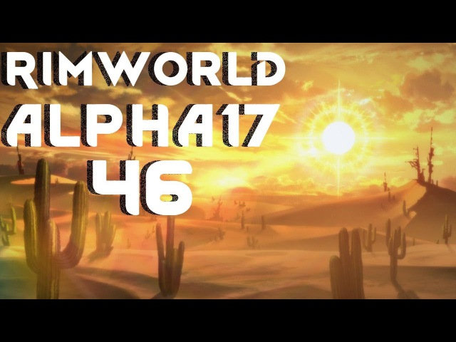 Прохождение RimWorld: ИЗГНАННИК 46 - МЕХАНОИДЫ ПРОТИВ ЖИВОТНЫХ!