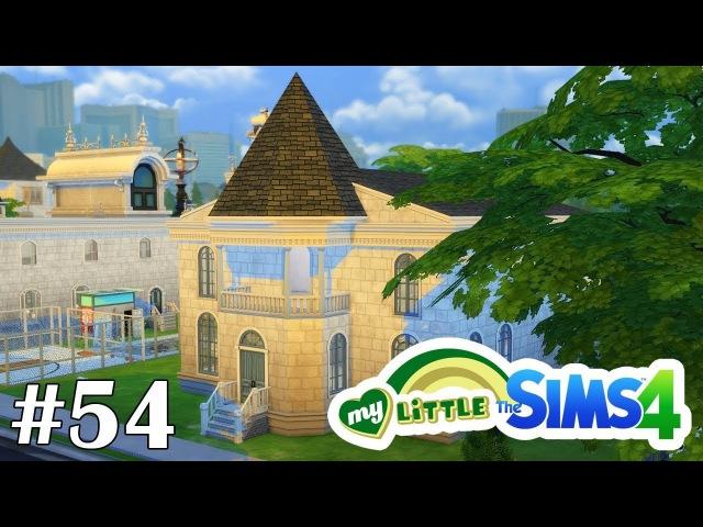 Дом родителей Шайнинга и Твайлайт - My Little Sims (Кантерлот) - 54