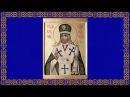 Православный календарь Суббота 23 декабря 2017г Святителя Иоасафа епископа Бел