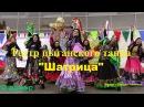 О дэвэс Театр цыганского танца Шатрица Видео Тамара Павлова 17 02 2018