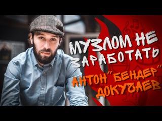 Музлом не заработать #22 - Антон