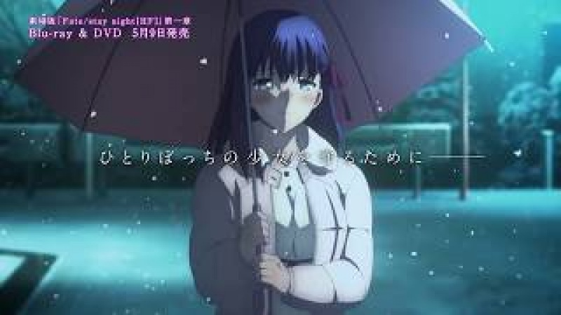 Fatestay night Heavens Feel - I. Presage Flower PV - BDDVD