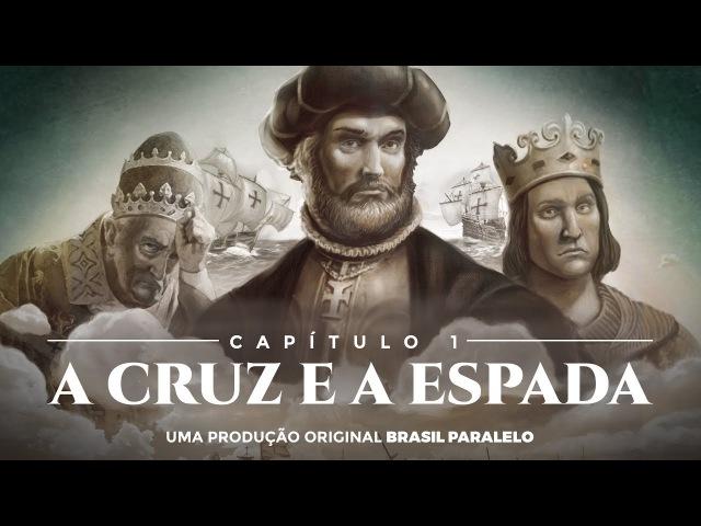 Capítulo 1 - A Cruz e a Espada | Brasil - A Última Cruzada HD