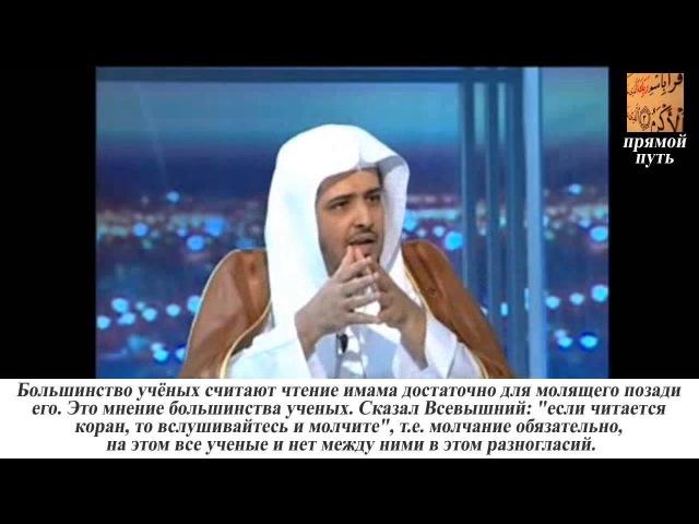 Нужно ли чтение суры фатиха за имамом Муслих